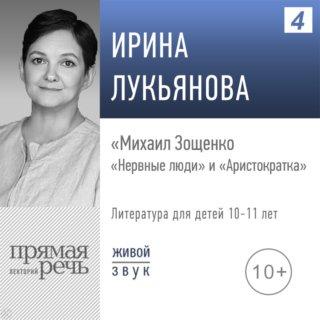 Михаил Зощенко. «Нервные люди» и «Аристократка»