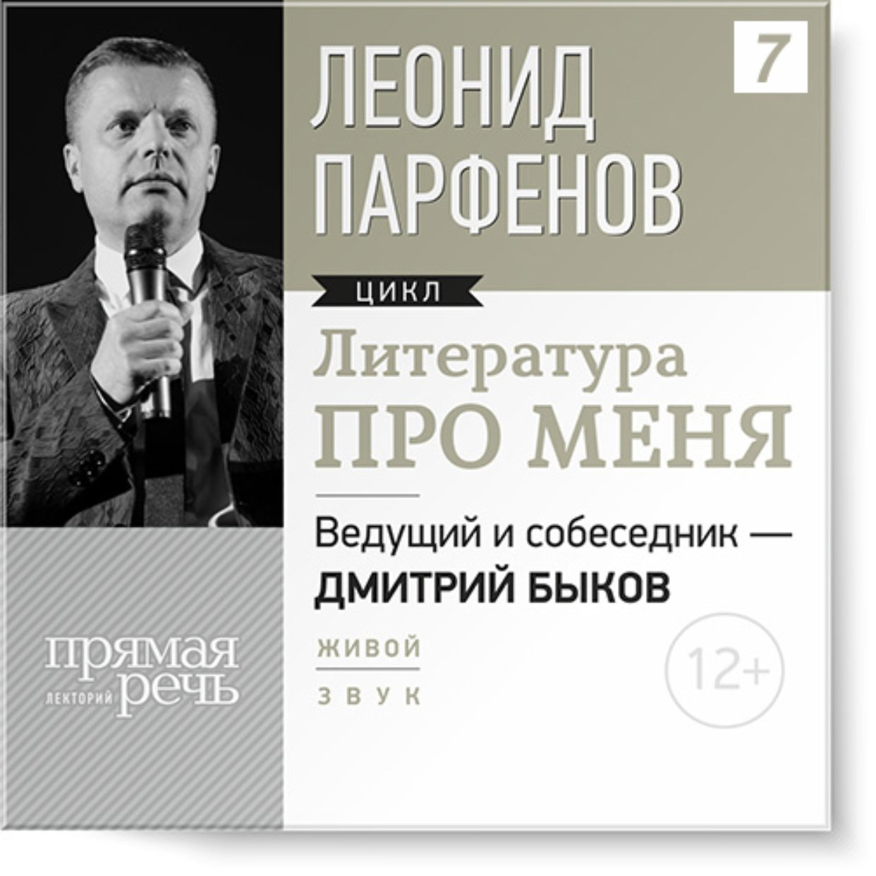 Леонид Парфенов. Литература про меня