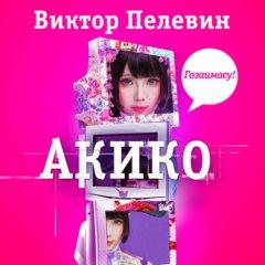 Акико