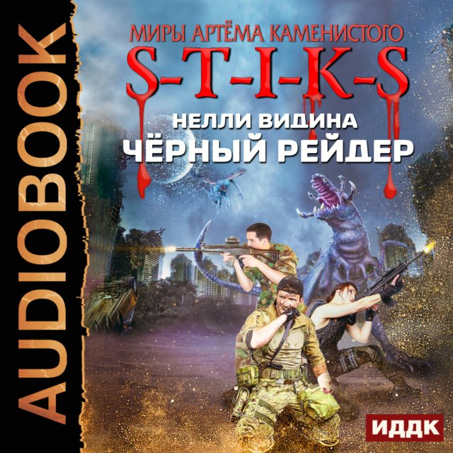 Миры Артёма Каменистого. S-T-I-K-S. Чёрный рейдер