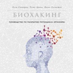 Биохакинг: Руководство по раскрытию потенциала организма