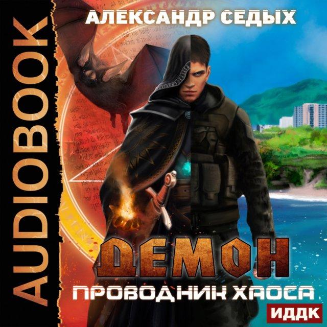 Демон. Книга 3. Проводник хаоса