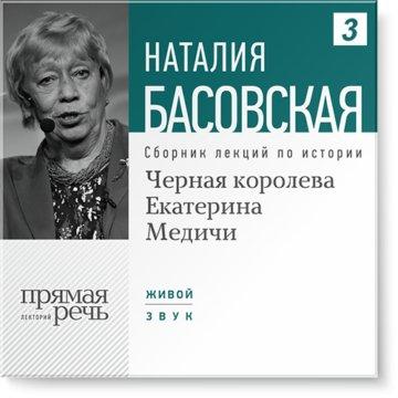 Черная королева Екатерина Медичи