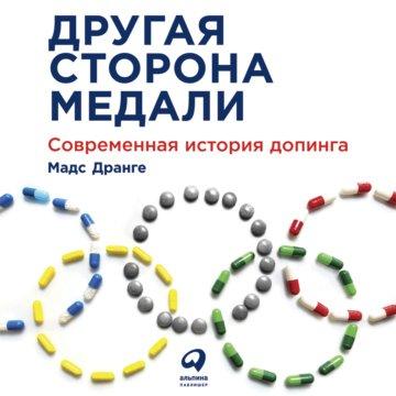 Другая сторона медали: Современная история допинга