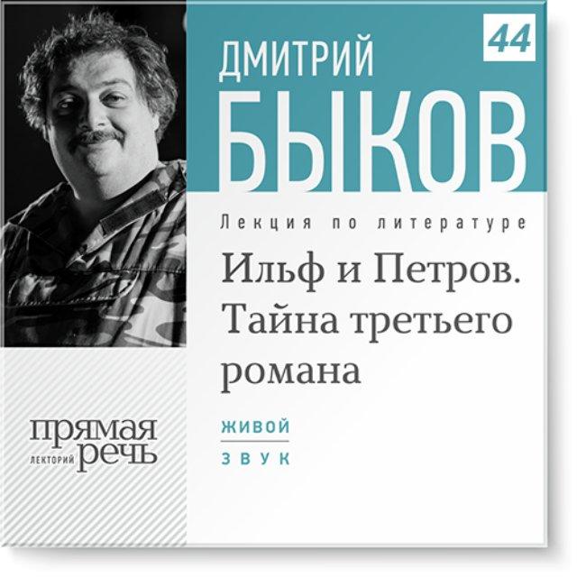 Ильф и Петров. Тайна третьего романа
