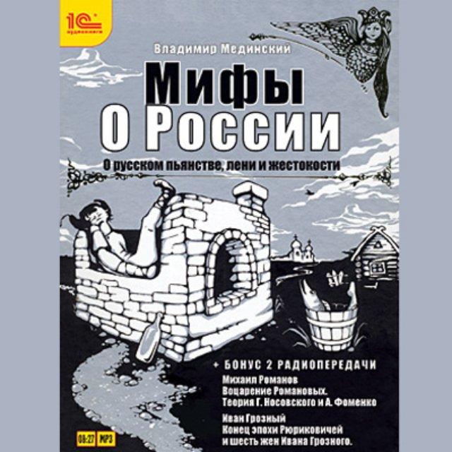 О русском пьянстве, лени и жестокости + бонус 2 радиопередачи