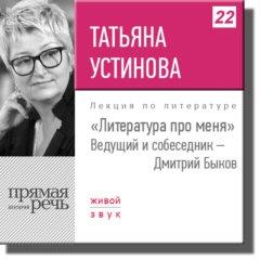Татьяна Устинова. Литература про меня