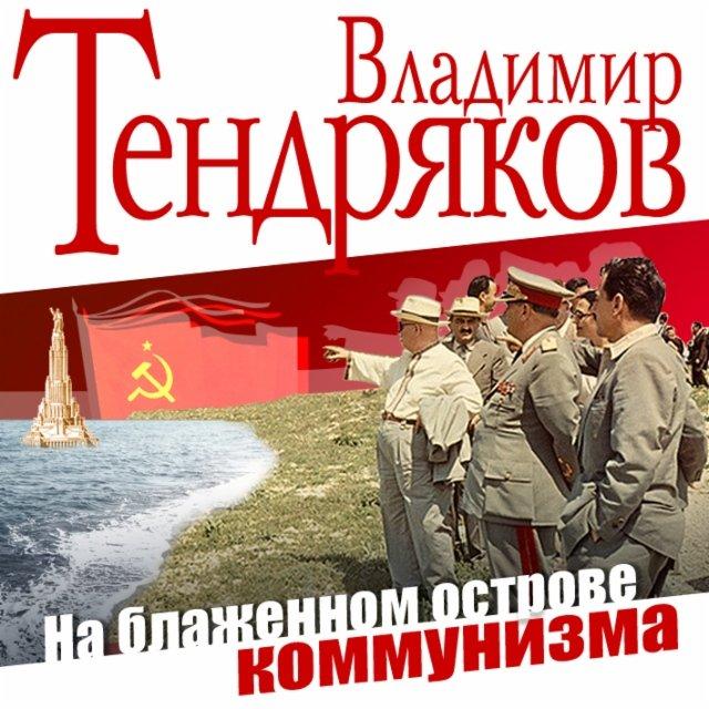 На блаженном острове коммунизма