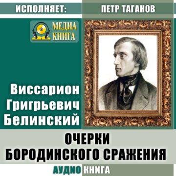 Очерки бородинского сражения
