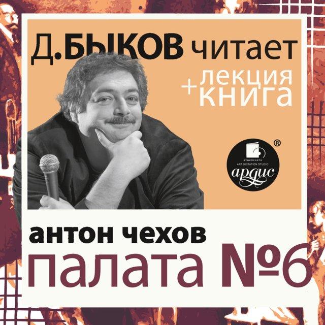 Палата №6 + лекция Дмитрия Быкова