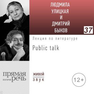 Людмила Улицкая и Дмитрий Быков. Public talk