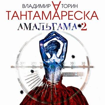 Амальгама 2. Тантамареска