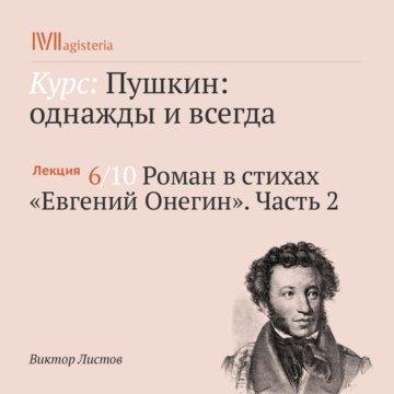 Роман в стихах «Евгений Онегин». Часть 2