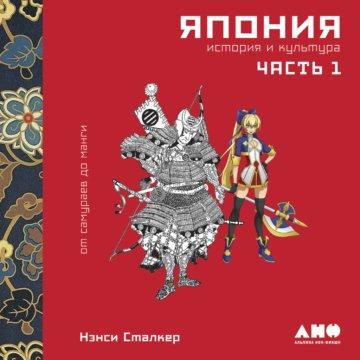 Япония. История и культура: от самураев до манги. Часть 1