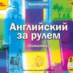 Английский за рулем. Выпуск 2 (Elementary)