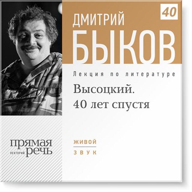 Высоцкий. 40 лет спустя. Лекция 1