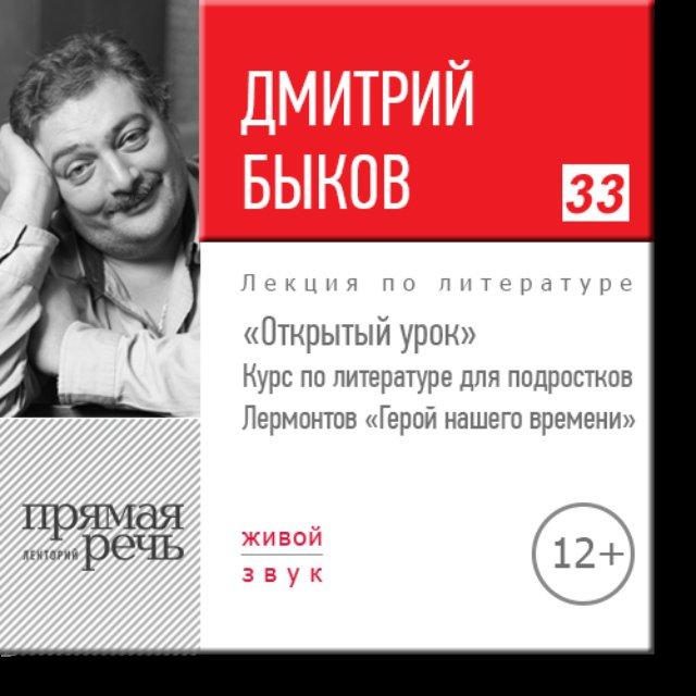 Открытый урок: М. Лермонтов «Герой нашего времени» (август 2017)