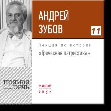 Греческая патристика. История философии