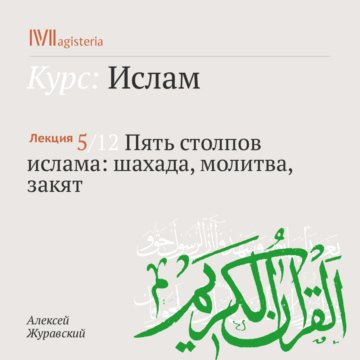 Пять столпов ислама: шахада, молитва, закят