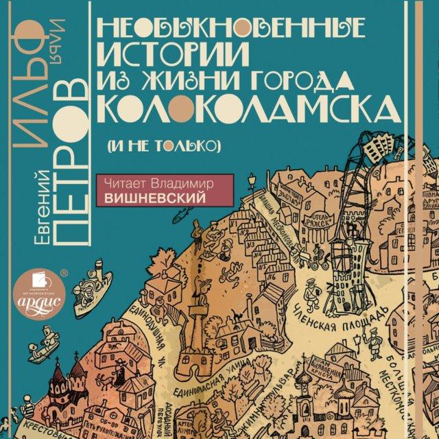 Необыкновенные истории из жизни города Колоколамска (и не только)