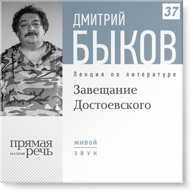 Завещание Достоевского