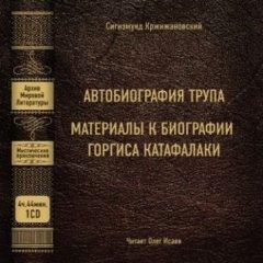 Автобиография трупа. Материалы к биографии Горгиса Катафалаки