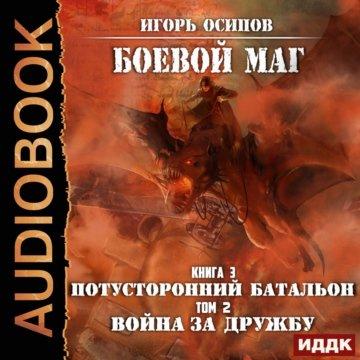 Боевой маг. Книга 3. Потусторонний батальон. Том 2. Война за дружбу