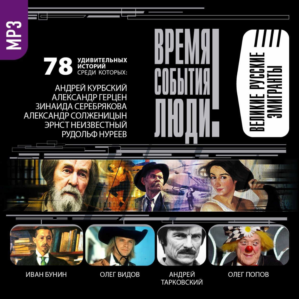 Великие русские эмигранты