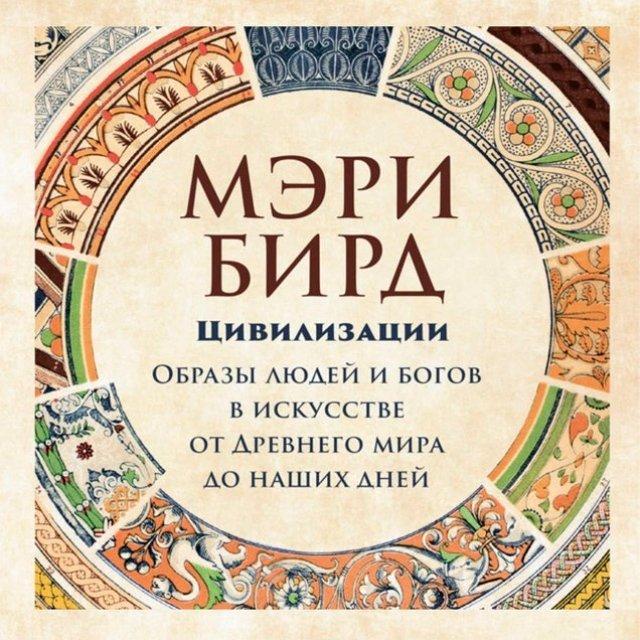 Цивилизации. Образы людей и богов в искусстве от Древнего мира до наших дней