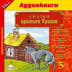 Сказки братьев Гримм. Выпуск 5
