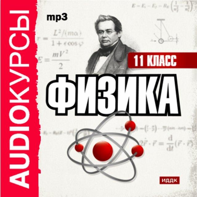 Аудиокурсы.  Физика 11 класс
