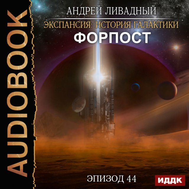 Экспансия: История Галактики. Эпизод 44. Форпост