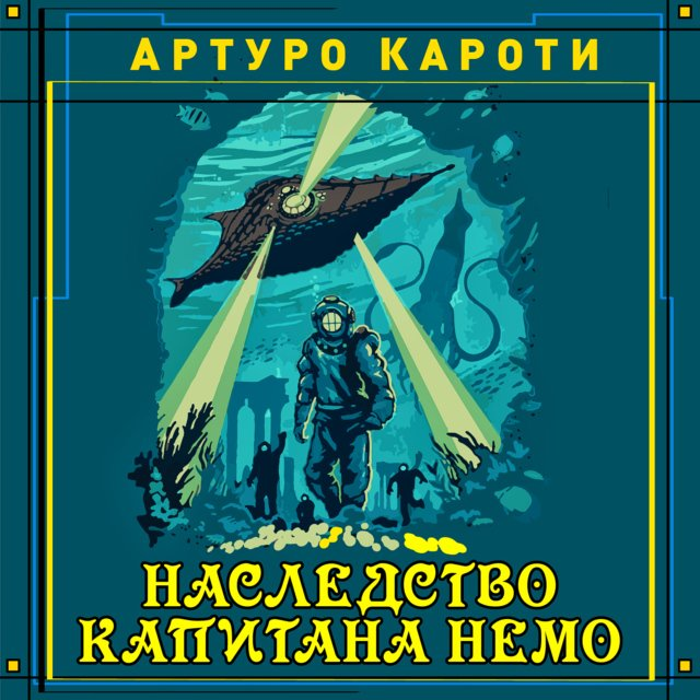 Наследство капитана Немо