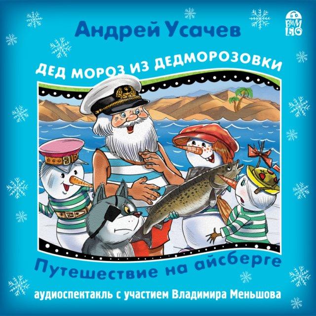 Дед Мороз из Дедморозовки. Путешествие на Айсберге