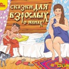 Сказки для взрослых «О женах»