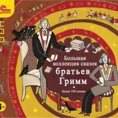 Большая коллекция сказок Братьев Гримм