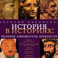 История в историях. Великие завоеватели древности