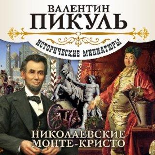 Николаевские Монте-Кристо