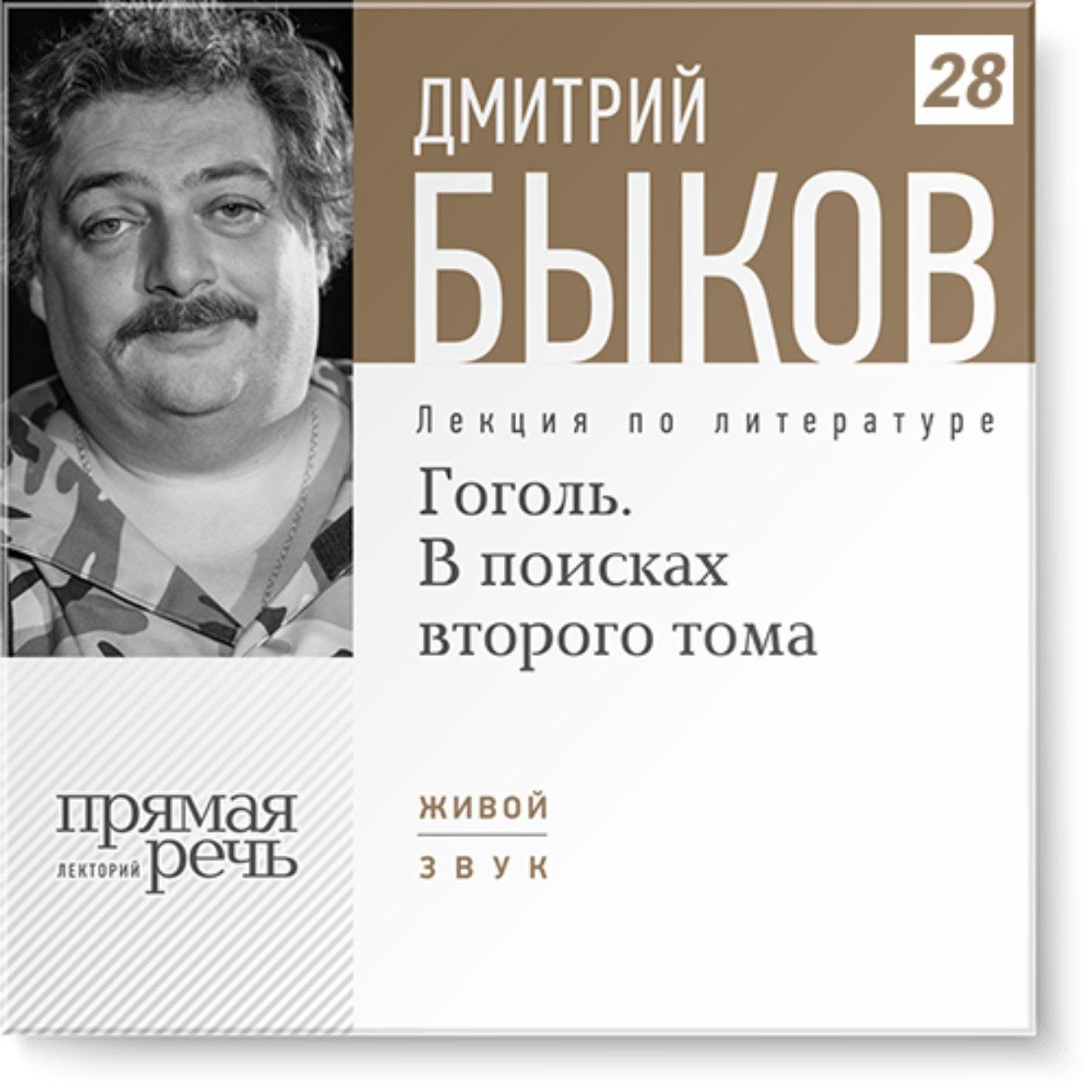 Гоголь. В поисках второго тома