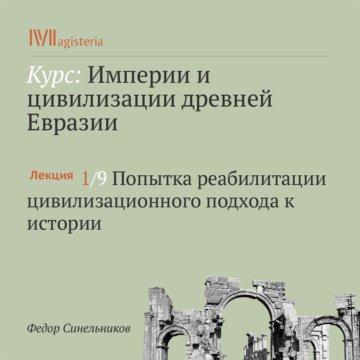 Попытка реабилитации цивилизационного подхода к истории