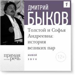 Толстой и Софья Андреевна. История великих пар