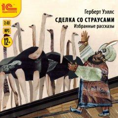 Сделка со страусами. Избранные рассказы