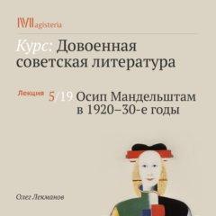 Осип Мандельштам в 1920–30-е годы