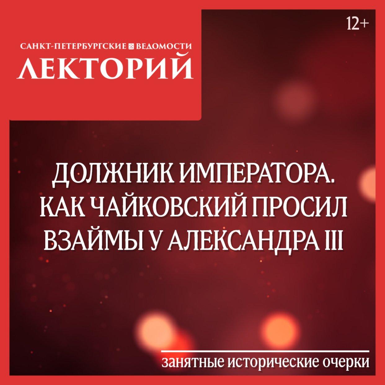 Должник императора. Как Чайковский просил взаймы у Александра III