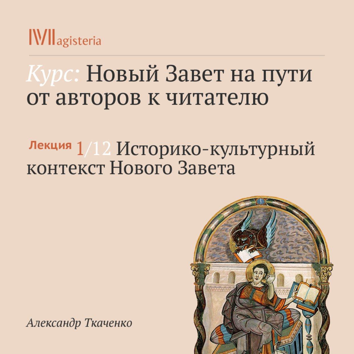 Историко-культурный контекст Нового Завета