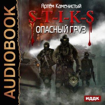 S-T-I-K-S. Книга 7. Опасный груз