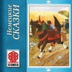 Золотая книга сказок. Немецкие сказки