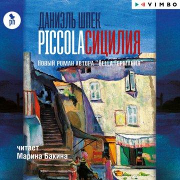 Piccola Сицилия