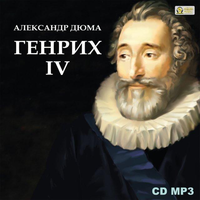 Генрих IV