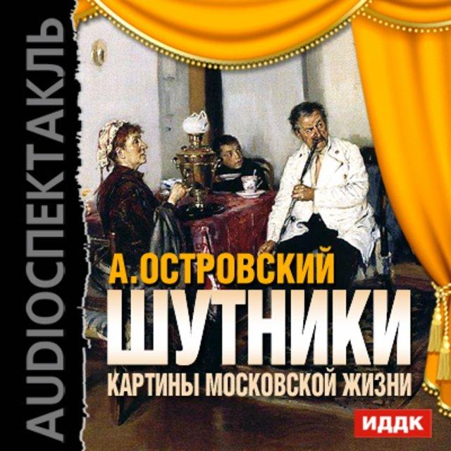 Шутники. Картины московской жизни